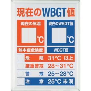ユニット WBGT値表示板 HO-198 (HO-198)|protools