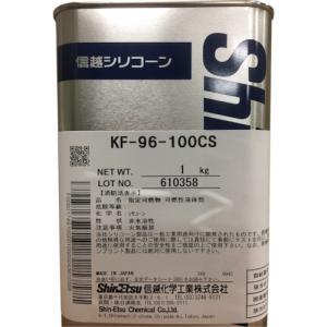 信越化学工業 シリコーンオイル100CS 1kg【KF96-100CS-1】【セール1706】★ protools