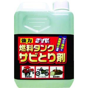 鈴木油脂工業 SYK 燃料タンクサビとり剤1L(S-2666)|protools