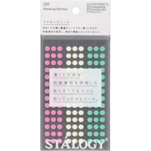 ニトムズ STALOGY 丸シール5mm シャッフルアイス【S2224】|protools