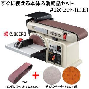 (特別セール)●本体+消耗品●RYOBI リョービ ベルトディスクサンダー ベルト&ディスク仕上セット120 (BDS1010-SET120)|protools