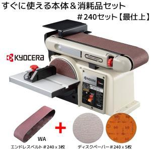 (特別セール)●本体+消耗品●RYOBI リョービ ベルトディスクサンダー ベルト&ディスク最仕上セット240 (BDS1010-SET240)|protools