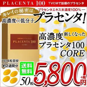 高濃度プラセンタサプリメント「プラセンタ100」 トライアル...