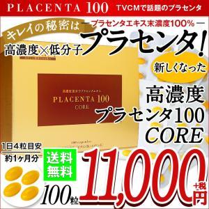 高濃度プラセンタサプリメント「プラセンタ100」 レギュラー...