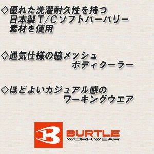 BURTLE バートル 春夏 ジャケット 1101 作業着|proues|03