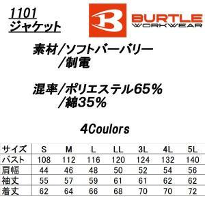 BURTLE バートル 春夏 ジャケット 1101 作業着|proues|04