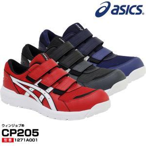 アシックス 安全靴 1271A001 asics ウィンジョブ CP205 2Eタイプ ローカット ...