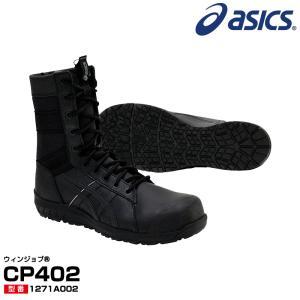 アシックス 安全靴1271A002 asics ウィンジョブ CP402 ブーツ 長靴  踏み抜き防...