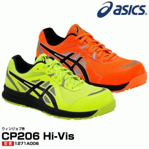 アシックス 安全靴 1271A006 asics ウィンジョブ CP206 Hi-Vis 高視認性 ...