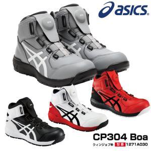 アシックス 安全靴 1271A030 asics ウィンジョブ CP304 3Eタイプ ハイカット Boaシステム ダイヤル式 (送料無料) メーカー在庫・お取り寄せ品