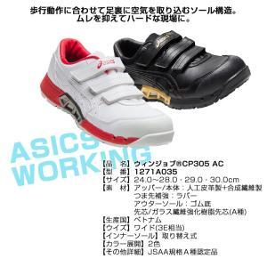 アシックス 安全靴 1271A035 asics ウィンジョブ CP305 AC エアサイクル ローカット 通気性 マジック式 (送料無料)|proues|02