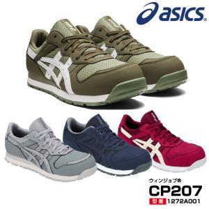 アシックス 安全靴 1272A001 asics ウィンジョブ CP207 レディースモデル ローカ...