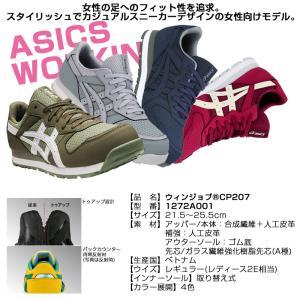アシックス 安全靴 1272A001 asics ウィンジョブ CP207 レディースモデル ローカット ひも (送料無料) メーカー在庫・お取り寄せ品 proues 02