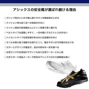 アシックス 安全靴 1272A001 asics ウィンジョブ CP207 レディースモデル ローカット ひも (送料無料) メーカー在庫・お取り寄せ品 proues 03