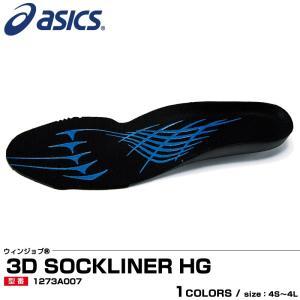 アシックス 安全靴 asics ウィンジョブ 3D中敷HG 1273A007 インソール 抗菌 カビ...