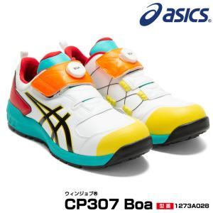 [即納]アシックス 安全靴 限定色 1273A028 asics ウィンジョブ CP307 Boa ...