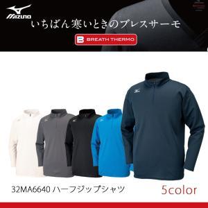 ミズノ(MIZUNO)ブレスサーモ/ハーフジップ長袖シャツ インナー  コンプレッション|proues