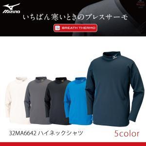 ミズノ(MIZUNO)ブレスサーモ/ハイネック長袖シャツ インナー  コンプレッション|proues