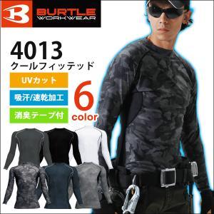 BURTLE バートル クールコンプレッション 4013 インナー|proues