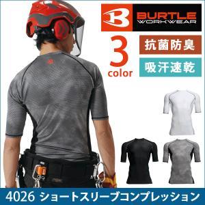 BURTLE バートル ショートスリーブコンプレッション 4026 インナー 作業着 proues