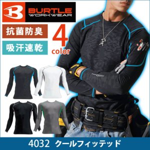 BURTLE バートル クールフィッテッド 4032 インナー コンプレッション 作業着 作業服|proues