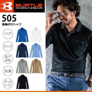 バートル BURTLE 505 長袖ポロシャツ 吸汗速乾 消臭 メンズ レディース
