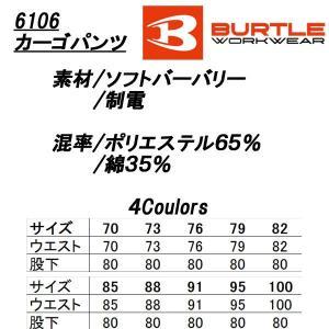 BURTLE バートル 春夏 カーゴパンツ 6106 作業着|proues|04