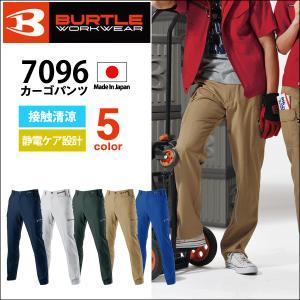 BURTLE バートル カーゴパンツ メンズ 7096 清涼素材 春夏 作業着 クールビズ 制電 メ...