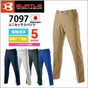 BURTLE バートル ユニセックスパンツ 7097 清涼素材 春夏 作業着 クールビズ 制電 メー...