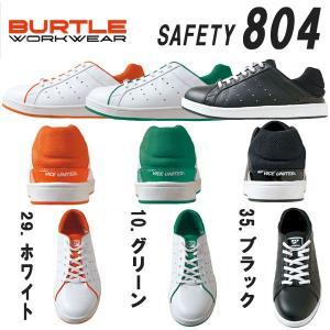 BURTLE バートル セーフティフットウェア 804 安全靴 ローカット スニーカー 作業靴 ひも...
