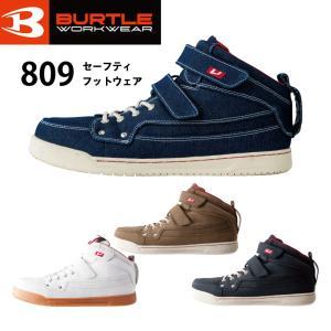 BURTLE バートル セーフティフットウェア 809 安全靴 ミドルカット スニーカー 作業靴|proues