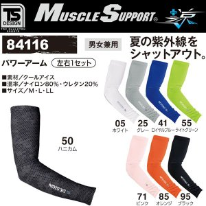 [MUSCLE SUPPORT 涼] パワーアーム 84116 TS DESIGN 藤和 冷感 コンプレッション インナー proues