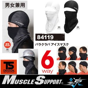 [MUSCLE SUPPORT 涼] バラクラバアイスマスク 84119 TS DESIGN 藤和 proues