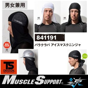 [MUSCLE SUPPORT 涼] バラクラバアイスマスクニンジャ 841191 TS DESIGN 藤和 proues