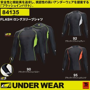 [MUSCLE SUPPORT 涼] FLASHロングスリーブシャツ 84135 フラッシュインパクト TS DESIGN 藤和 冷感 コンプレッション インナー|proues