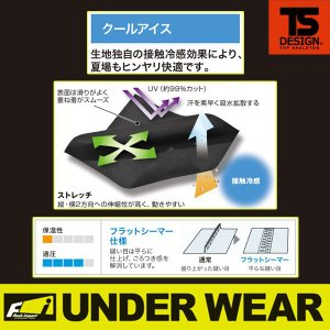 [MUSCLE SUPPORT 涼] FLASHロングスリーブシャツ 84135 フラッシュインパクト TS DESIGN 藤和 冷感 コンプレッション インナー|proues|03