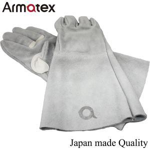 高品質床革手袋 長 日本製 Armatex(アルマテックス) AL501-7 1双 内縫 作業用手袋 溶接|proues