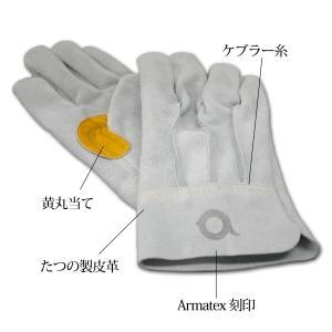 高品質床革手袋 Armatex(アルマテックス) AL701KY 1双  耐久性強化 日本製 ケブラー糸 作業用手袋 溶接|proues|04
