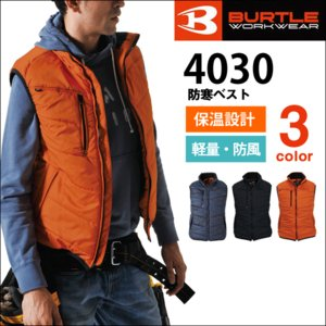 BURTLE バートル 軽量 防寒ベスト 4030 作業着 マイクロフリース proues