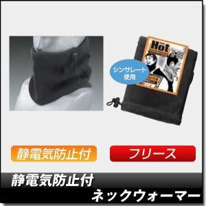 おたふく手袋 B-89 ネックウォーマー ブラック 静電気軽減 シンサレート仕様 防寒 proues