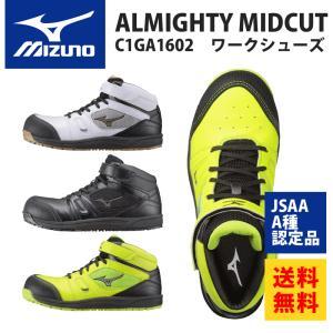 ミズノ(MIZUNO)安全靴 オールマイティミッドカットタイプ C1GA1602 ひも ハイカット 作業靴 (送料無料)|proues
