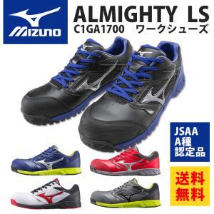ミズノ(MIZUNO)安全靴 オールマイティLS C1GA1700 ひも シューレース ローカット 作業靴 新色 (送料無料) メーカー在庫・お取り寄せ品|proues