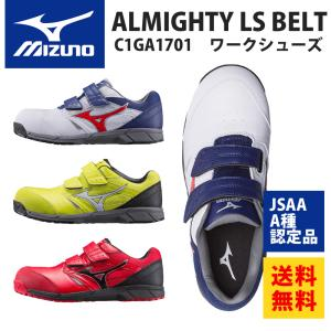 ミズノ(MIZUNO)安全靴 オールマイティLS C1GA1701 ベルト ベルクロ ローカット 作業靴 (送料無料)|proues