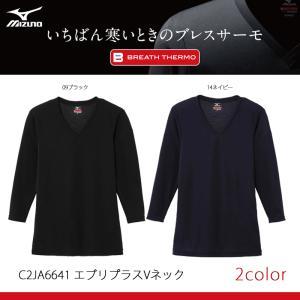 ミズノ MIZUNO  ブレスサーモエブリプラスVネック長袖シャツ  C2JA6641 インナー