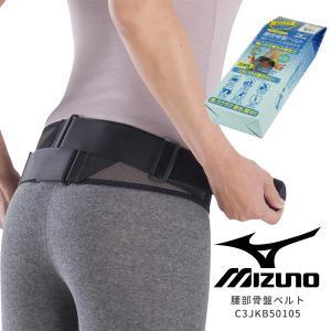 ミズノ(MIZUNO) 腰部骨盤ベルト(メッシュタイプ) C...