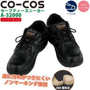 CO-COS コーコス A-32000 セーフティースニーカー 女性用サイズ対応 proues