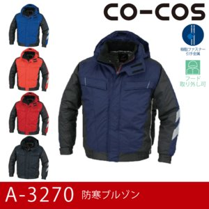 CO-COS コーコス A-3270 防寒ブルゾン|proues