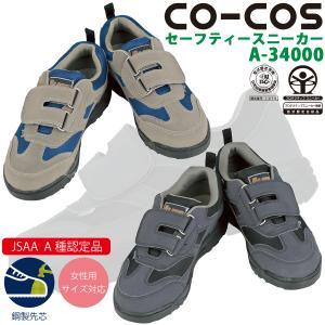 CO-COS コーコス A-34000 セーフティースニーカー proues