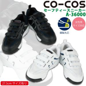 CO-COS コーコス A-36000 セーフティースニーカー proues