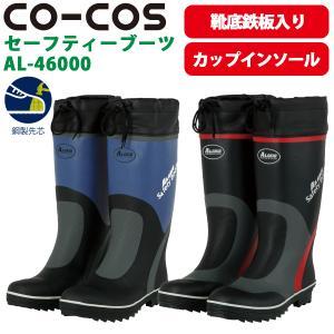 CO-COS コーコス AL-46000 ALGRID セーフティーブーツ proues